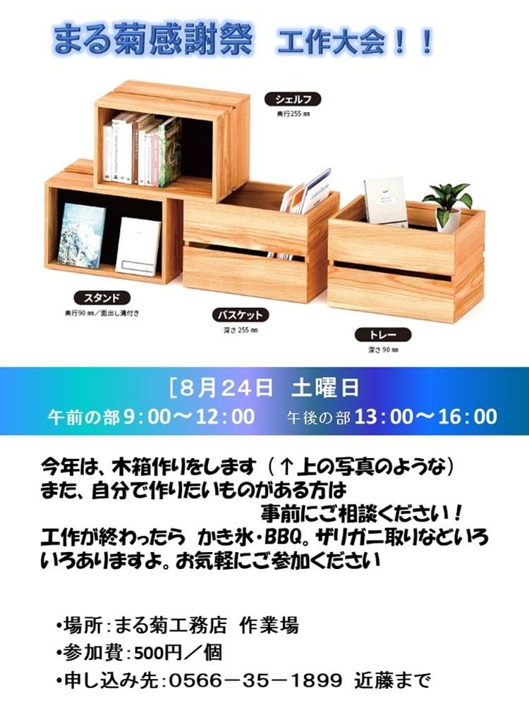 刈谷市のリフォームなら耐震、断熱のまる菊工務店おしらせ201910-1