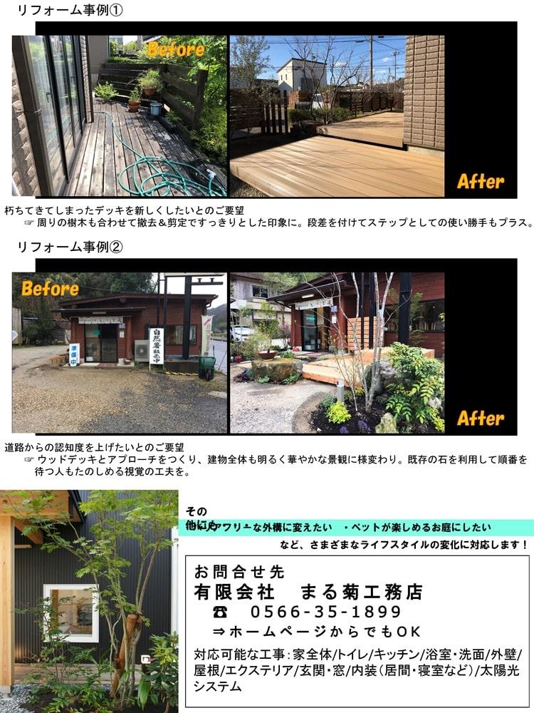 刈谷市のリフォームなら耐震、断熱のまる菊工務店おしらせ202001-1